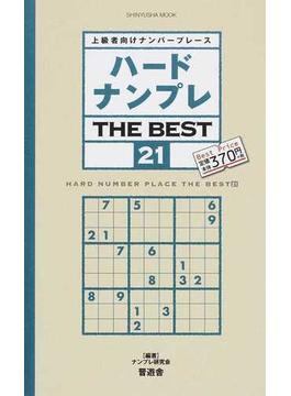 ハードナンプレTHE BEST 上級者向けナンバープレース 21(晋遊舎ムック)