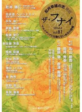 ザ・フナイ マス・メディアには載らない本当の情報 舩井幸雄の志発信 Vol.81(2014−6月号)