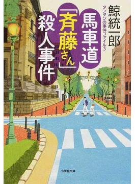馬車道「斉藤さん」殺人事件(小学館文庫)