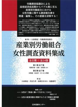 産業別労働組合女性調査資料集成 第1期 7巻セット