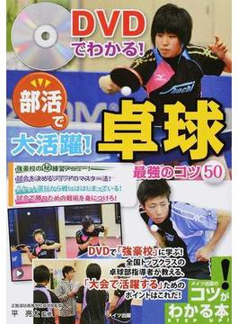 DVDでわかる!部活で大活躍!卓球最強のコツ50