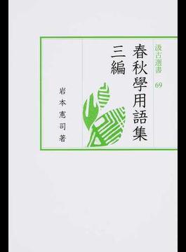 春秋學用語集 3編(汲古選書)