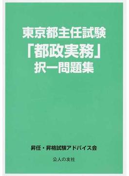 東京都主任試験「都政実務」択一問題集