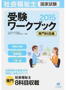 社会福祉士国家試験受験ワークブック 2015専門科目編