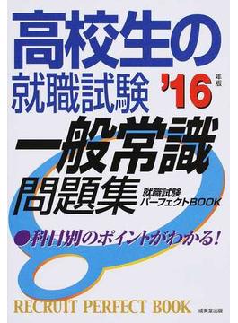 高校生の就職試験一般常識問題集 就職試験パーフェクトBOOK '16年版