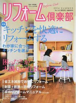 リフォーム倶楽部 No.143(2014SUMMER) キッチンを快適にリフォームする