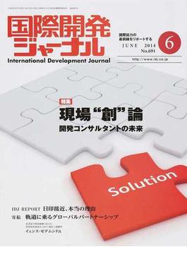 国際開発ジャーナル 国際協力の最前線をリポートする No.691(2014JUNE)