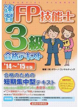 速習FP技能士3級合格テキスト '14〜'15年版