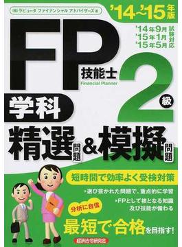 FP技能士2級学科精選問題&模擬問題 '14〜'15年版