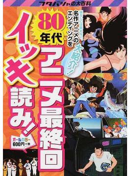 80年代アニメ最終回イッキ読み! 決定版 涙なしには読めない、名作アニメのエンディングを大紹介!