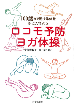 ロコモ予防ヨガ体操 100歳まで動ける体を手に入れよう