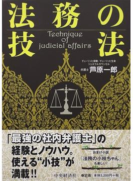 法務の技法