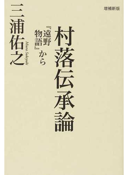 村落伝承論 『遠野物語』から 増補新版