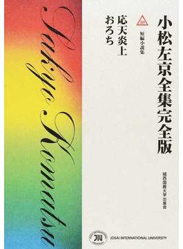 小松左京全集完全版 20 応天炎上 おろち