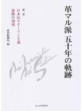 革マル派五十年の軌跡 第1巻 日本反スターリン主義運動の創成