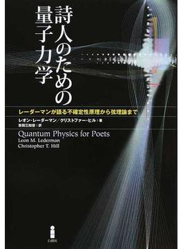 詩人のための量子力学 レーダーマンが語る不確定性原理から弦理論まで
