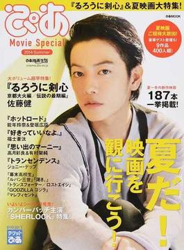 ぴあMovie Special 2014Summer 特集『るろうに剣心』ほか夏映画大特集/『SHERLOCK』(ぴあMOOK)