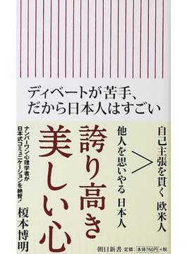 ディベートが苦手、だから日本人はすごい(朝日新書)