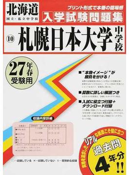 札幌日本大学中学校 27年春受験用