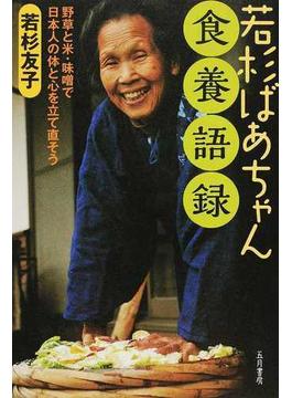 若杉ばあちゃん食養語録 野草と米・味噌で日本人の体と心を立て直そう