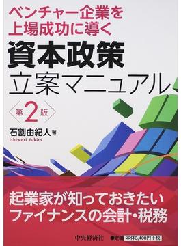 ベンチャー企業を上場成功に導く資本政策立案マニュアル 第2版