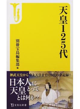 天皇125代(宝島社新書)
