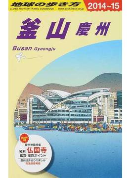 地球の歩き方 2014〜15 D34 釜山 慶州