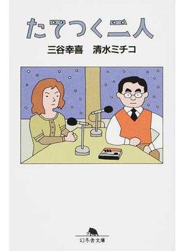 たてつく二人(幻冬舎文庫)
