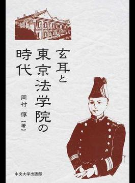玄耳と東京法学院の時代