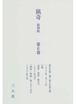 猟奇 復刻版 第6巻 第五年第一輯〜第五年第五輯1932年1月〜5月 付録『探偵・映画』創刊号1927年10月『探偵・映画』第2号11月号1927年11月