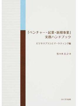 「ベンチャー・起業・新規事業」実務ハンドブック ビジネスプランとマーケティング編