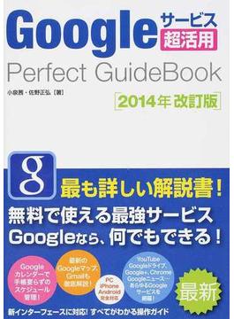 Googleサービス超活用Perfect GuideBook 2014年改訂版