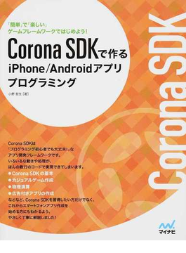 Corona SDKで作るiPhone/Androidアプリプログラミング 「簡単」で「楽しい」ゲームフレームワークではじめよう!