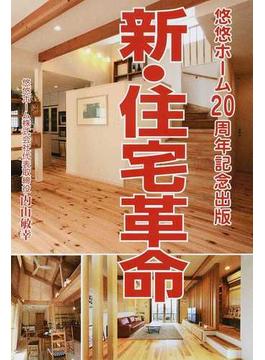 新・住宅革命 悠悠ホーム20周年記念出版