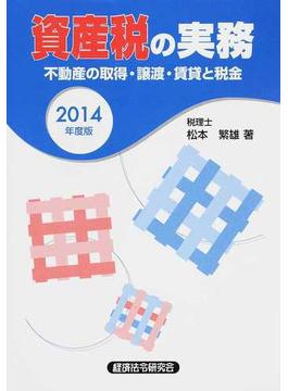 資産税の実務 不動産の取得・譲渡・賃貸と税金 2014年度版
