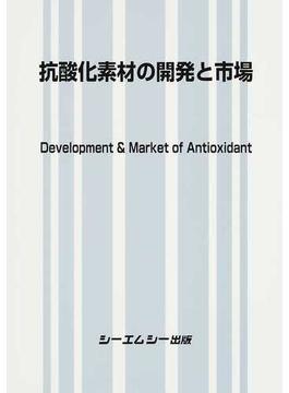 抗酸化素材の開発と市場