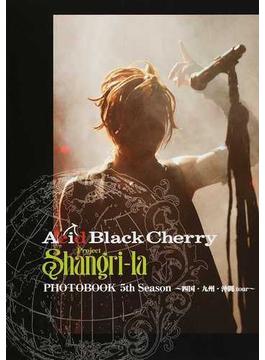 Acid Black Cherry Project 『Shangri‐la』 PHOTOBOOK 5th Season 四国・九州・沖縄tour