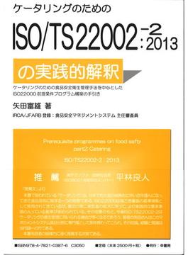 ケータリングのためのISO/TS 22002−2:2013の実践的解釈 ケータリングのための食品安全衛生管理手法を中心としたISO 22000前提条件プログラム構築の手引き
