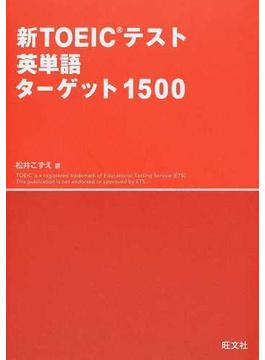 新TOEICテスト英単語ターゲット1500