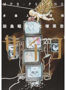 多重人格探偵サイコ 20 (角川コミックス・エース)(角川コミックス・エース)