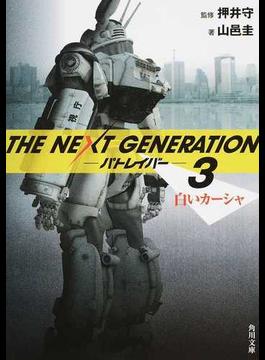 THE NEXT GENERATIONパトレイバー 3 白いカーシャ(角川文庫)
