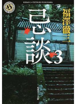 忌談 3(角川ホラー文庫)