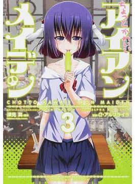 ちょっとかわいいアイアンメイデン 3 (角川コミックス・エース・エクストラ)(角川コミックス・エース・エクストラ)