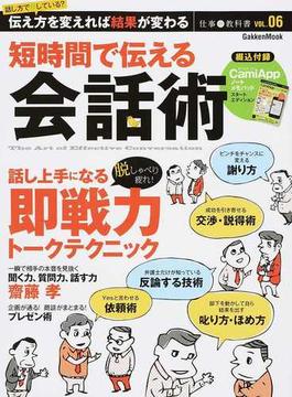 仕事の教科書 VOL.06 短時間で伝える会話術(学研MOOK)