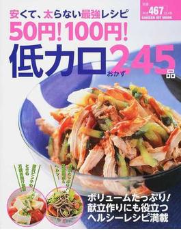 安くて、太らない最強レシピ50円!100円!低カロおかず245品(GAKKEN HIT MOOK)