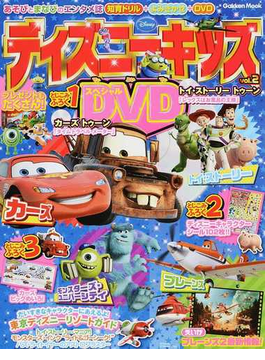 ディズニーキッズ 知育ドリル+よみきかせ+DVD vol.2(学研MOOK)