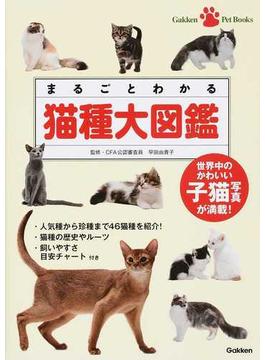 まるごとわかる猫種大図鑑(GakkenPetBooks)