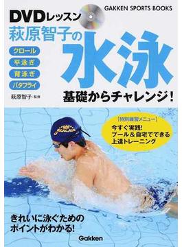 DVDレッスン萩原智子の水泳 基礎からチャレンジ! クロール 平泳ぎ 背泳ぎ バタフライ(学研スポーツブックス)