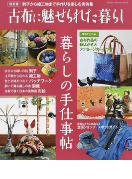 古布に魅せられた暮らし 暮らしの手仕事帖 刺子から細工物まで手作りを楽しむ実例集 改訂版