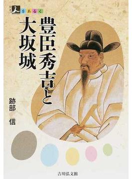 豊臣秀吉と大坂城